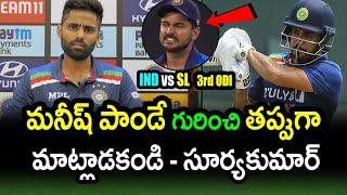 Suryakumar Yadav Comments On Manish Pandey Batting|SL vs IND 3rd ODI Latest Updates|Filmy Poster