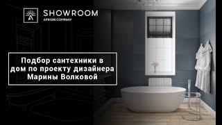 Подбор Сантехники в Частный Дом | Showroom | AprioriCompany