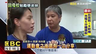 回饋母校! 郭婞淳回台東捐40萬 送體育器材