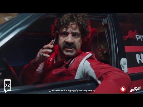 اعلان فودافون الجديد 2021 ابو يوسف محمد سعد للفلكسوية Youtube