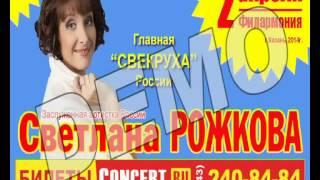 Главная 'Свекруха' России' Светлана Рожкова!