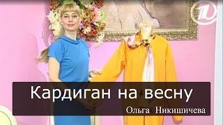 Шитье Ольга Никишичева 067 Кардиган на весну