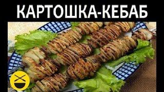 Сталик: картошка-кебаб