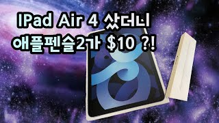 [iPad Air 4] 블프맞이 아이패드 구매 꿀팁 대…