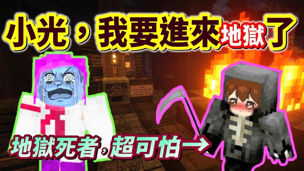 【Minecraft】小光,我要進來...地獄了!新手李聽第一次去岩漿探險「就遇到地獄死神👿」碰到一次、就死一次❗❗