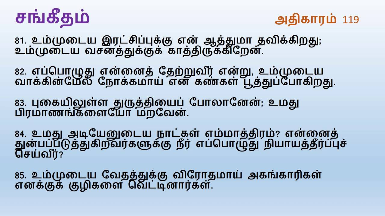 Psalm Chapter 119 | Tamil Audio Bible