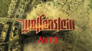 Wolfenstein 2009 прохождение - Аэродром Запад