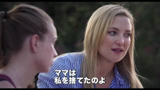 映画「マザーズ・デイ」予告編