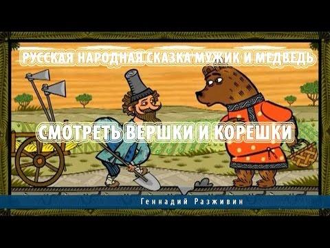 Русская народная сказка Мужик и Медведь.Смотреть Вершки и Корешки