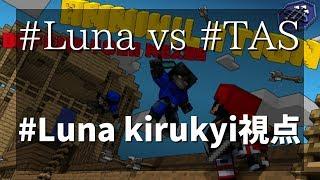 【クラン戦】#Luna vs #TAS【#Luna側kirukyi視点】