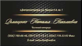 частный нотариус без выходных Днепропетровск центр правый берег недорого, BrilLion-Club 8706