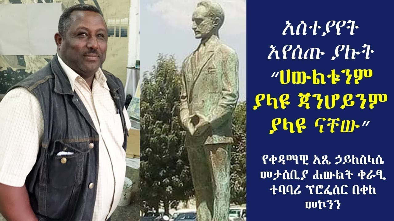 A short interview with Professor Bekele Mekonnen