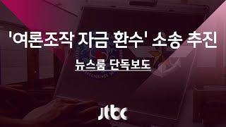 'MB정부 여론조작 자금 환수' 민사소송 추진