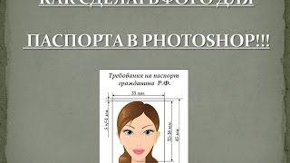 Как сделать фото на документ в Фотошопе!