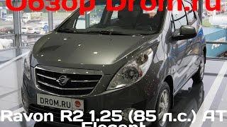 Ravon R2 2016 1.25 (85,5 л.с.) 2WD AT Elegant - видеообзор