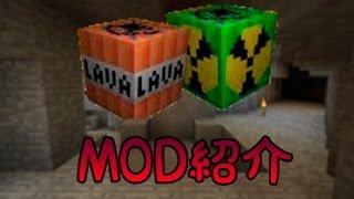 【MinecraftMOD紹介】 - 爆弾+MOD