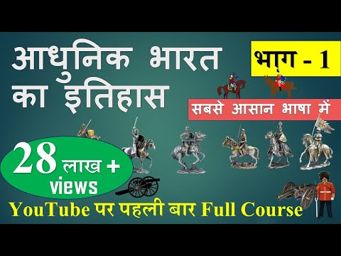 modern Indian history for all govt exam part -1|| आधुनिक भार