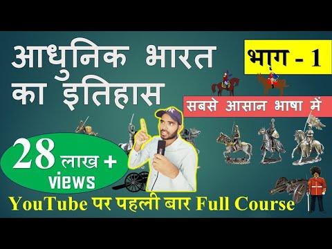 modern Indian history for all govt exam part -1   आधुनिक भारत का इतिहास - भाग 1