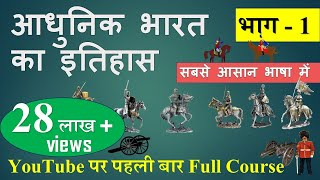 Download modern Indian history for all govt exam part -1   आधुनिक भारत का इतिहास - भाग 1 Mp3 and Videos