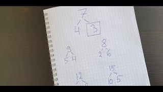 """Повторение темы """"состав числа"""". Математика 2 класс."""