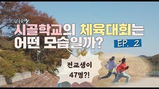 [전지적 음악쌤 시점] 진산중학교 체육대회 V-Log …