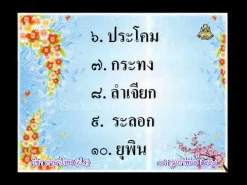 083B+4180258+ท+ดวงจันทร์ของลำเจียก+thaip4+dl57t2