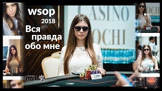 Мой первый... WSOP в России.