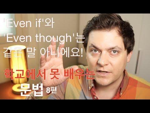 'Even if'와 'Even though는 같은 말 아니에요! (학교에서 못 배우는 문법 8편)
