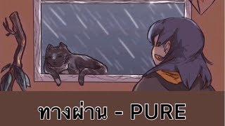 ทางผ่าน - PURE | ป๋อมแป๋ม ณิชาภัทร