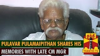 Pulavar Pulamaipithan shares his memories with the Late Chief Minister MGR - Thanthi TV