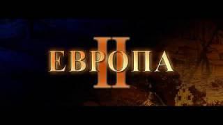 Europa Universalis 2 Intro RUS (Европа II)
