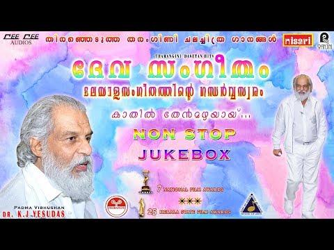 Deva Sangeetham |Dasettan Evergreen super hit songs | Yesudas cinemapaattukal  movie music jukebox