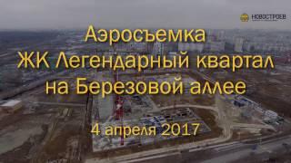 видео ЖК Легендарный квартал на Березовой аллее (Березовая Аллея) у м. Ботанический сад