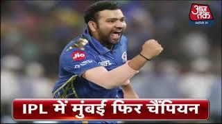 IPL:  Mumbai Indians ने 5वीं बार जीता खिताब, Rohit Sharma ने खेली शानदार पारी