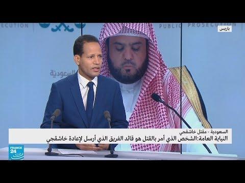 تناقضات في بيان النيابة السعودية حول اغتيال جمال خاشقجي!!  - نشر قبل 38 دقيقة
