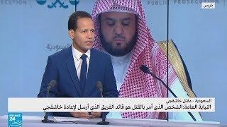 تناقضات في بيان النيابة السعودية حول اغتيال جمال خاشقجي!!