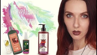 Покупки натуральной косметики ч 2 / TheKrasavishna / Уход за волосами и телом