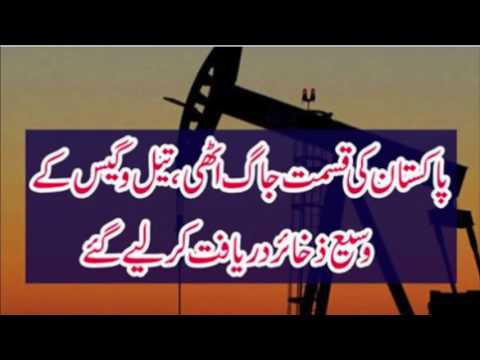 Pakistan Found More Oil And Gas Reserve In Sindh 2017