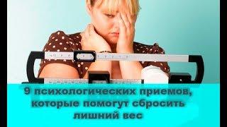 9 психологических приемов, которые помогут сбросить лишний вес