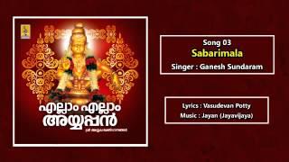Sabarimala - a song from the Album Ellam Ellam Ayyappan Sung by Ganesh Sundaram