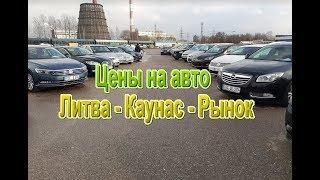 Цены на авто в Литве Каунас Ноябрь 2019 года - Пригон авто под ключ из Европы