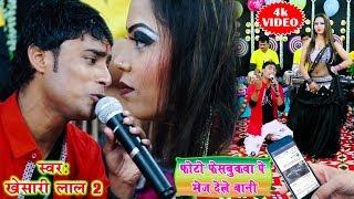 फोटो फेसबुकवा पे भेज देले बानी || Khesari Lal -2 के इस  गाने  पे लड़किया हुई उनकी दीवानी | 2019 SONG.