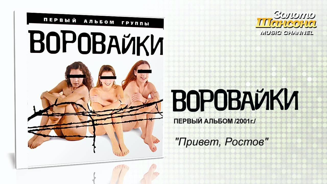 Воровайки — Привет, Ростов (Audio)