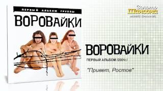 Воровайки - Привет, Ростов (Audio)
