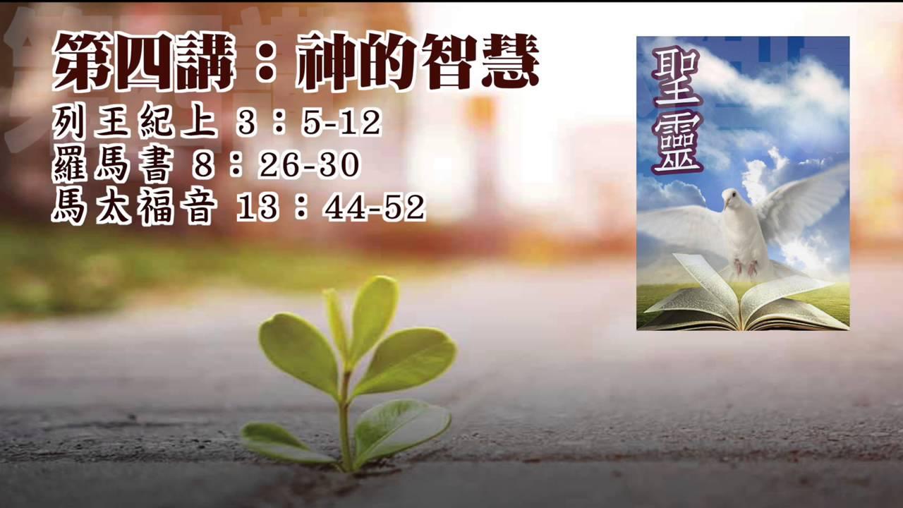 【生命系列】聖靈,第四講:神的智慧 (粵)