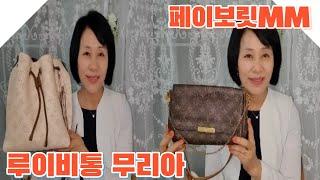 [명품백 꼼꼼리뷰] 루이비통 하울ㅣ페이보릿 MM 짝퉁 …
