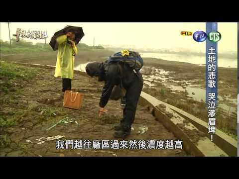 0418華視新聞雜誌-土地的悲歌 哭泣滲眉埤