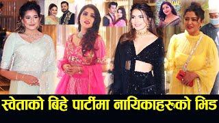 Shweta Khadka को पार्टीमा Pooja, Aakash, Aanchal देखि Rekha, Aliza सम्म, हेर्नुस् को को आए Reception