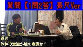 ジャンガーchannel質問【1問2答】長尺Ver トリッキー回答続出! thumbnail