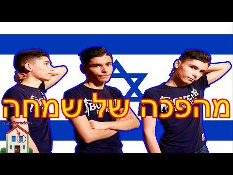 Lior Narkis & Omer Adam - Mahapecha Shel Simcha (cover) ליאור נרקיס ועומר אדם מהפכה של שמחה